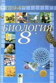 Учебник Биология 8 класс Серебряков (Рус.)