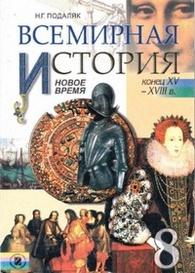 Учебник Всемирная история 8 класс Подаляк 2008 на русском. Скачать, читать онлайн