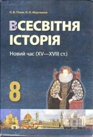 Підручник Всесвітня історія 8 клас Гісем 2008