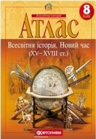 Атлас Всесвітня історія 8 клас