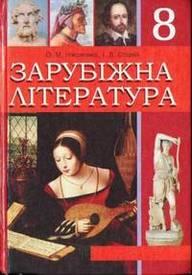 Підручник Зарубіжна література 8 клас Ніколенко 2008