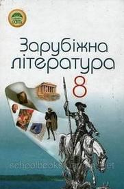 Підручник Зарубіжна література 8 клас Півнюк 2008