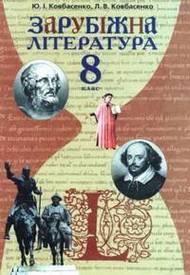 Підручник Зарубіжна література 8 клас Ковбасенко 2008