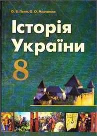 Підручник Історія України 8 клас Гісем