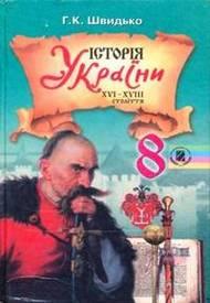 Підручник Історія України 8 клас Швидько