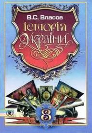 Підручник Історія України 8 клас Власов 2008