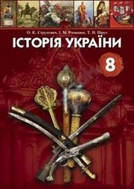 Підручник Історія України 8 клас Струкевич