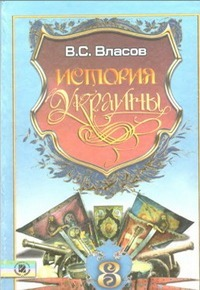 История украины 8 класс гупан 2016 гдз prakard.