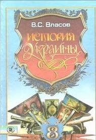 Учебник История Украины 8 класс Власов 2008 на русском. Скачать, читать онлайн