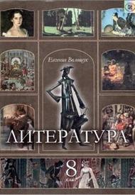 Учебник Литература 8 класс Волощук 2008