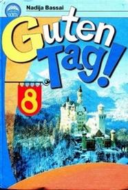 Німецька мова Guten Tag! 8 клас Басай