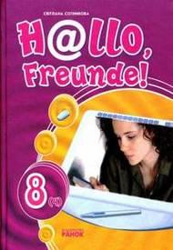 Німецька мова 8 клас Сотникова (Нallо, Freunde!) 2008