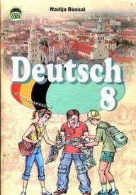 Підручник Німецька мова 8 клас Басай 4 рік. Скачать, читать онлайн