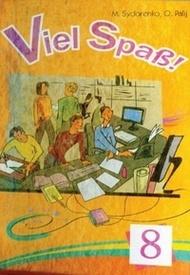 Підручник Німецька мова Viel Spaß 8 клас Сидоренко 2008