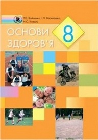 Підручник Основи здоров'я 8 клас Бойченко 2008