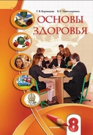 Учебник Основы здоровья 8 класс Воронцова 2008 (Рус.)