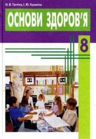 Підручник Основи здоров'я 8 клас Тагліна 2008
