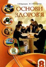 Підручник Основи здоров'я 8 клас Воронцова 2008 (Укр.)