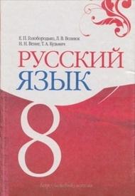 Русский язык 8 класс Голобородько