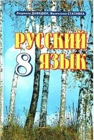 Русский язык 8 класс Давидюк