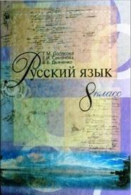 Підручник Русский язык 8 класс Полякова 2008