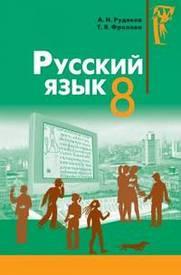 Підручник Русский язык 8 клас Рудяков 2008