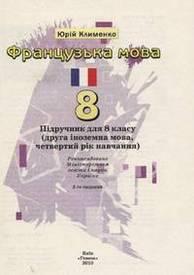 Підручник Французька мова 8 клас Клименко 2010. Скачать, читать онлайн