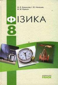 Підручник Фізика 8 клас Божинова 2009. Скачать, читать онлайн