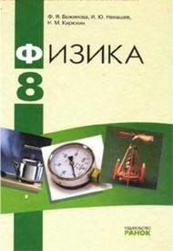 Учебник Физика 8 класс Божинова 2008 на русском. Скачать, читать онлайн