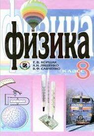 Учебник Физика 8 класс Коршак (Рус.)