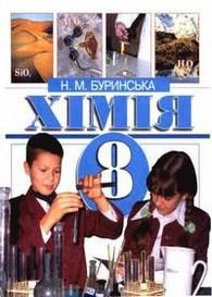 Підручник Хімія 8 клас Буринська 2008