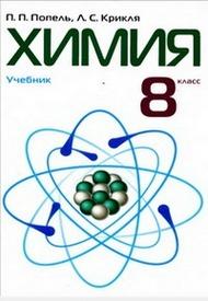 Учебник Химия 8 класс Попель 2008 на русском. Скачать, читать онлайн