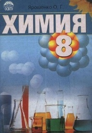 Учебник Химия 8 класс Ярошенко на русском 2008. Скачать, читать онлайн