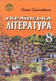 Підручник Українська література 8 клас Слоньовська 2008