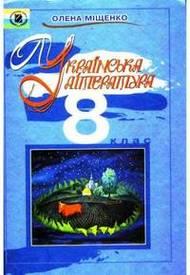 Підручник Українська література 8 клас Міщенко