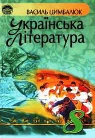 Підручник Українська література 8 клас Цимбалюк