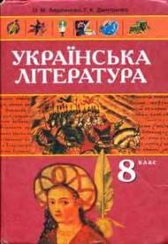 Підручник Українська література 8 клас Авраменко 2008