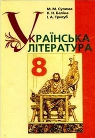 Учебник Українська література 8 клас Сулима 2008