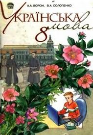 Учебник Українська мова 8 клас Ворон 2008