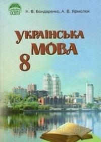 решебник украинский язык 6 класс бондаренко ярмолюк