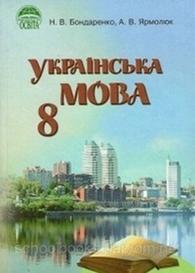 Українська мова 8 клас Бондаренко