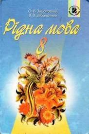 Підручник Рідна мова 8 клас Заболотний 2008 (Укр.)