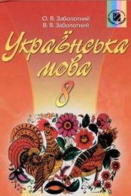 Учебник Українська мова 8 класс Заболотний 2008 (Рус.)