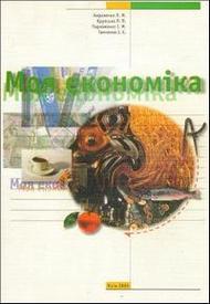 Підручник Моя економіка 8 клас Кириленко
