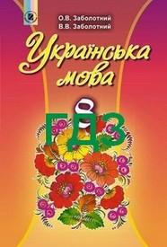 ГДЗ (Ответы, решебник) Українська мова 8 клас Заболотний 2016. Смотреть відповіді онлайн