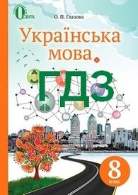 ГДЗ (Ответы, решебник) Українська мова 8 клас Глазова 2016. Відповіді онлайн