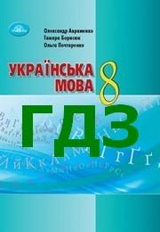 Відповіді Українська мова 8 клас Авраменко 2021-2016. ГДЗ