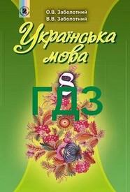 Ответы Українська мова 8 класс Заболотний 2016. ГДЗ (Рус.)