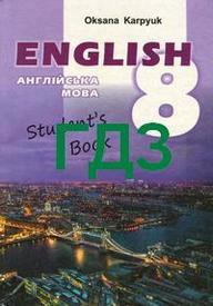 Решебник Англійська мова 8 клас Карпюк 2016. ГДЗ