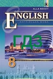 Решебник Англійська мова 8 клас Несвіт 2016. ГДЗ